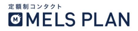 滋賀守山市の岸本眼科の取り扱いレンズ「定額制コンタクトレンズメルスプラン」